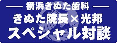 きぬた院長×光邦 スペシャル対談