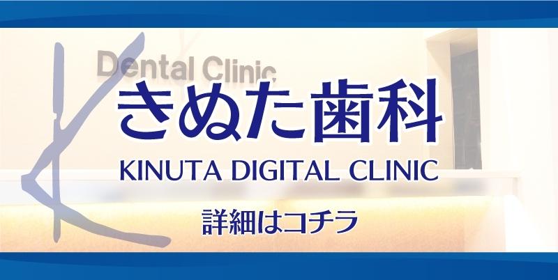 神奈川県横浜・鴨居で開業 保険診療ができる。 総合歯科医院なら【きぬた歯科】